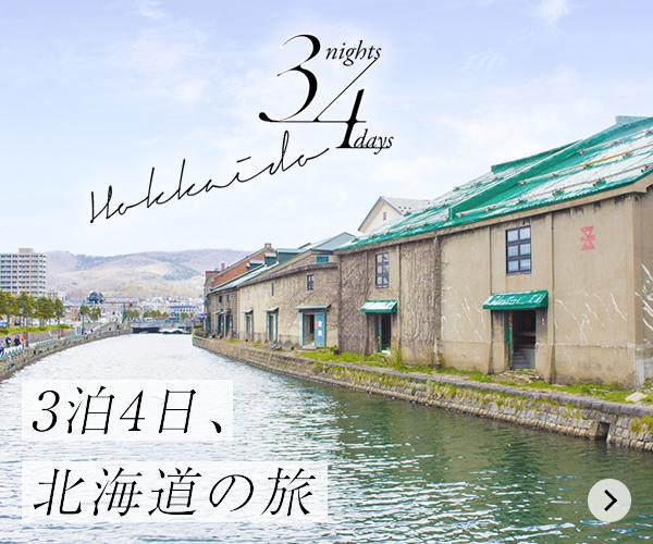 3nights 4days Hokkaido
