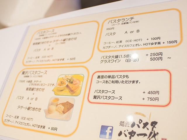 四ツ橋グルメ 麺匠 パスタバカ一代 ランチ