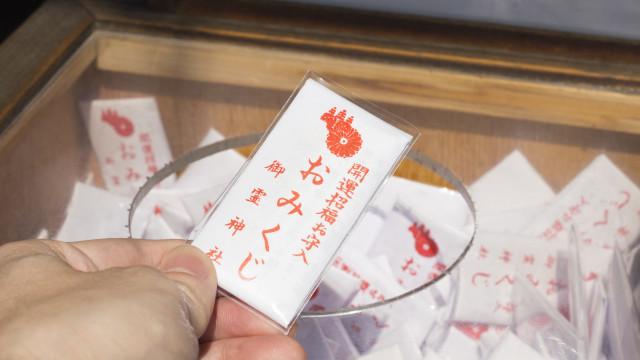 奈良 御霊神社