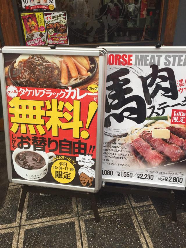 大阪 天満 ステーキ タケル