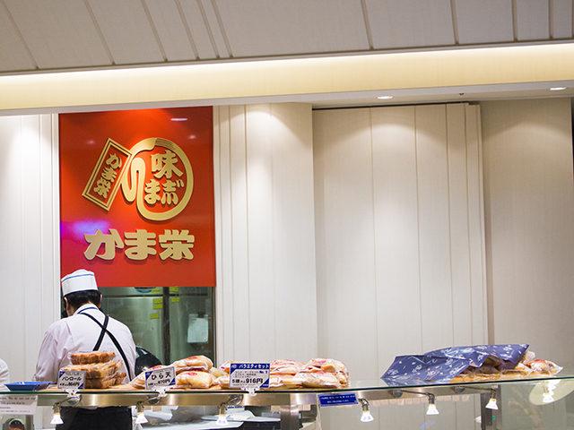 かま栄のパンロールって?新千歳空港で小樽の味を先取り!工場見学も