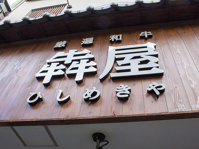 犇屋(ひしめきや)天満店に予約していきました!焼肉の種類が豊富!