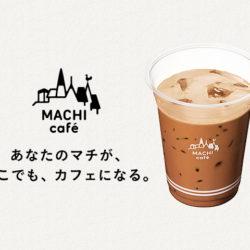 ローソン「MACHI cafe」夏のおすすめは「アイス贅沢カフェモカ」