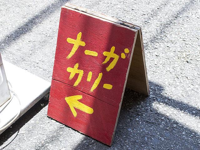 大阪・天満で知る人ぞ知る、宿借り系カレー!ナーガカリーでランチ