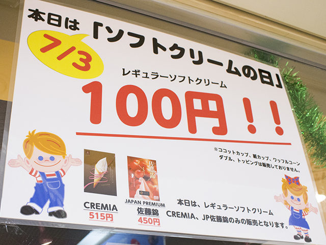 7月3日はソフトクリームの日!梅田スウェーデンで100円メニュー!