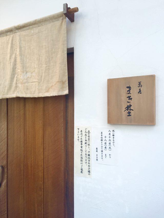 ミシュランにも選ばれた福島にある蕎麦屋「まき埜」