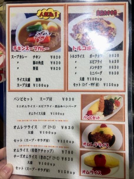 トルコライスやスープカレーでおなじみ!梅田、大阪駅前第2ビルのグリル北斗星