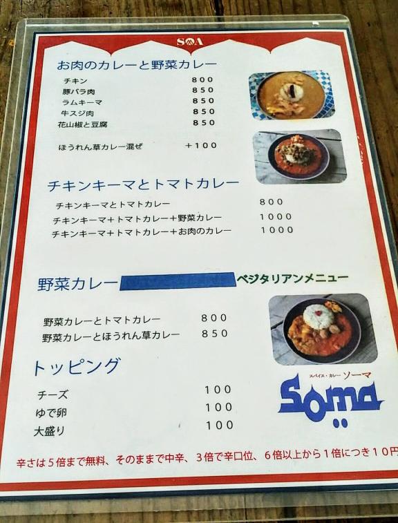 開店前から行列!大阪中津、SOMA(ソーマ)のスパイスカレー