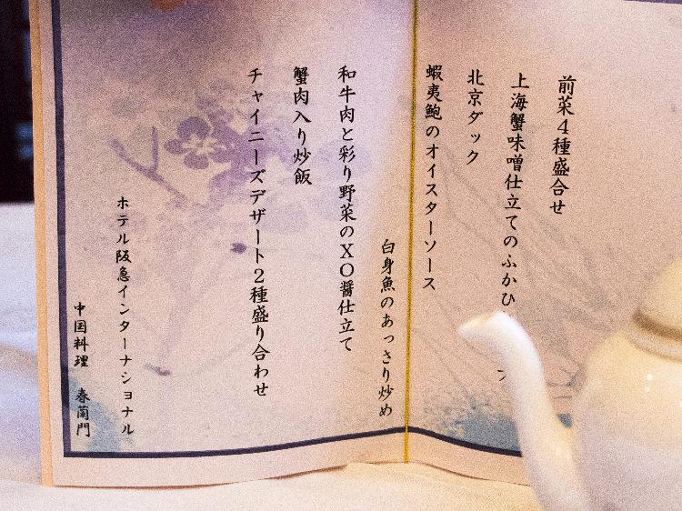 ホテル阪急インターナショナル(大阪梅田)の高級中華、春蘭門を口コミ