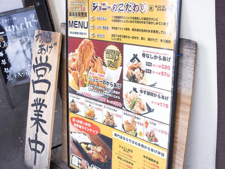 大分唐揚げ専門店ジョニーのからあげ(大阪天満店)でランチ!お弁当もやってます!
