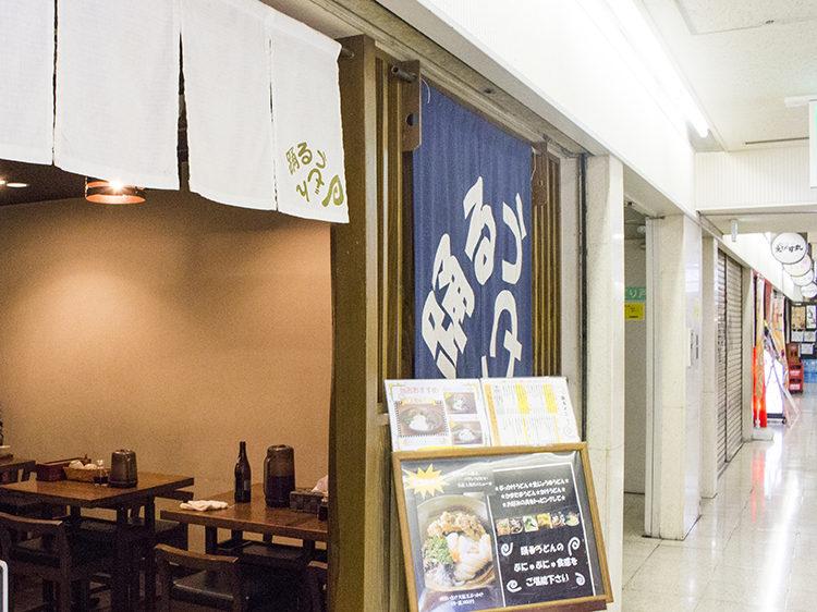 舞茸天ぷら推し!踊るうどん(梅田店)は大阪駅前第3ビルで元気いっぱい