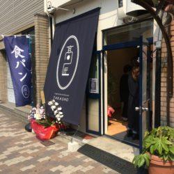 取り扱いは食パンのみ。阿波座の食パン専門店「高匠」が天六にオープン