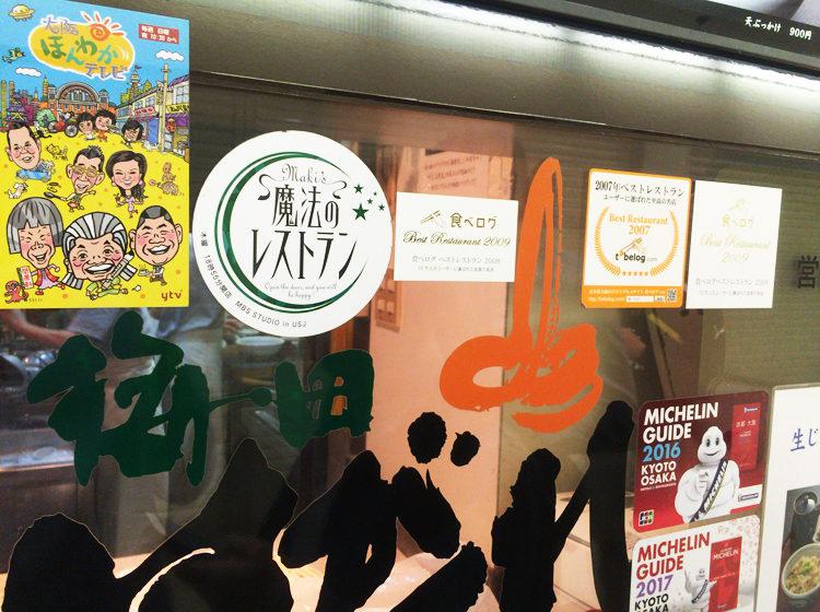 絶品生じょうゆうどんの「梅田はがくれ」はミシュラン掲載のお店!