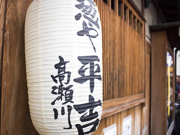 葱や平吉高瀬川店のランチは開店前から行列!お目当は「天丼」!