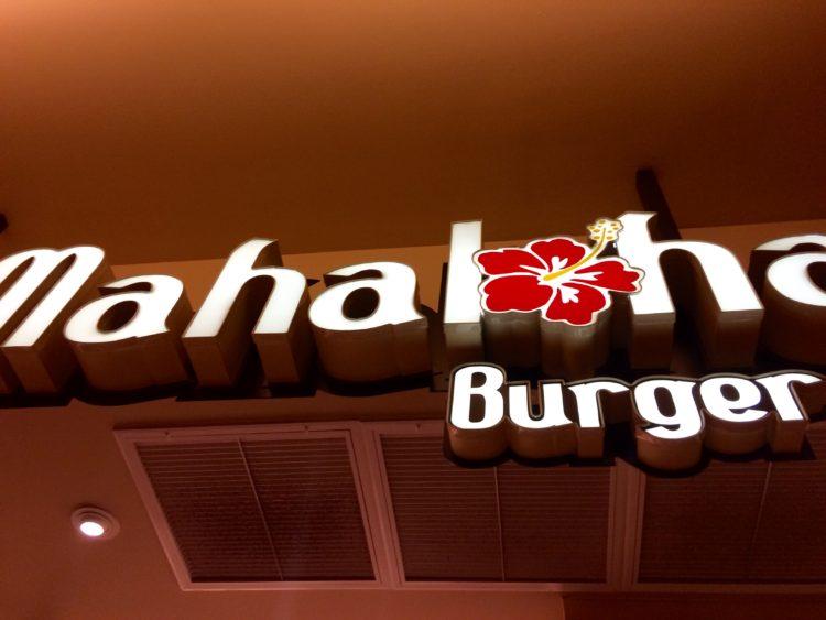 ロイヤルハワイアンセンターで最強おすすめマハロハバーガーはフードコートに!