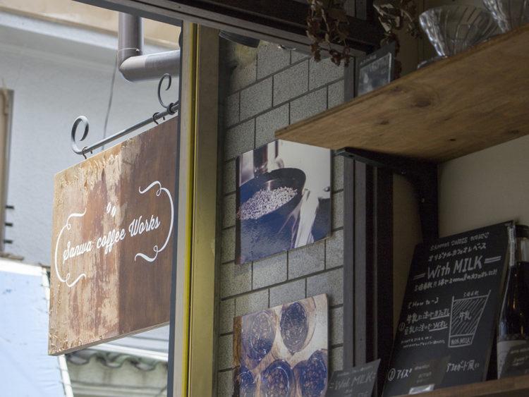 天満で注目のコーヒー専門店Sanwa Coffee Works!おすすめはアイスラテ