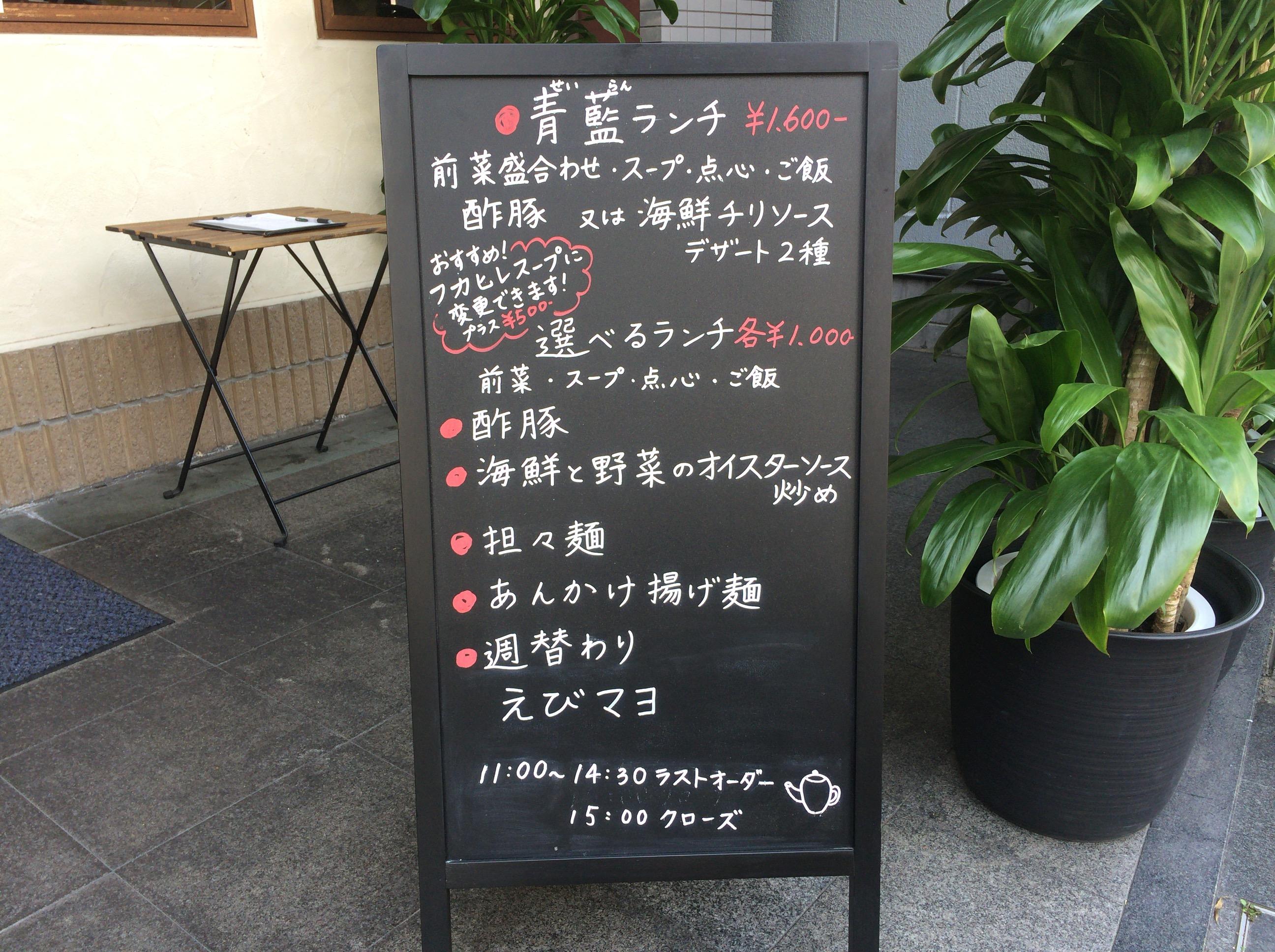 気軽に、オシャレに楽しめる中華ランチ『青藍(せいらん)』(谷町六丁目)